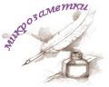 plume_et_encrier110
